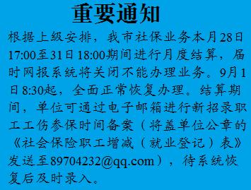 重要公告-社保省集中200824