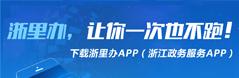 推廣浙江政務服務網APP