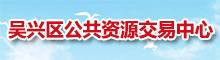 吴兴区公共资源交易中心