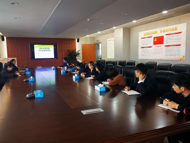 中心开展征信合规及信息安全培训