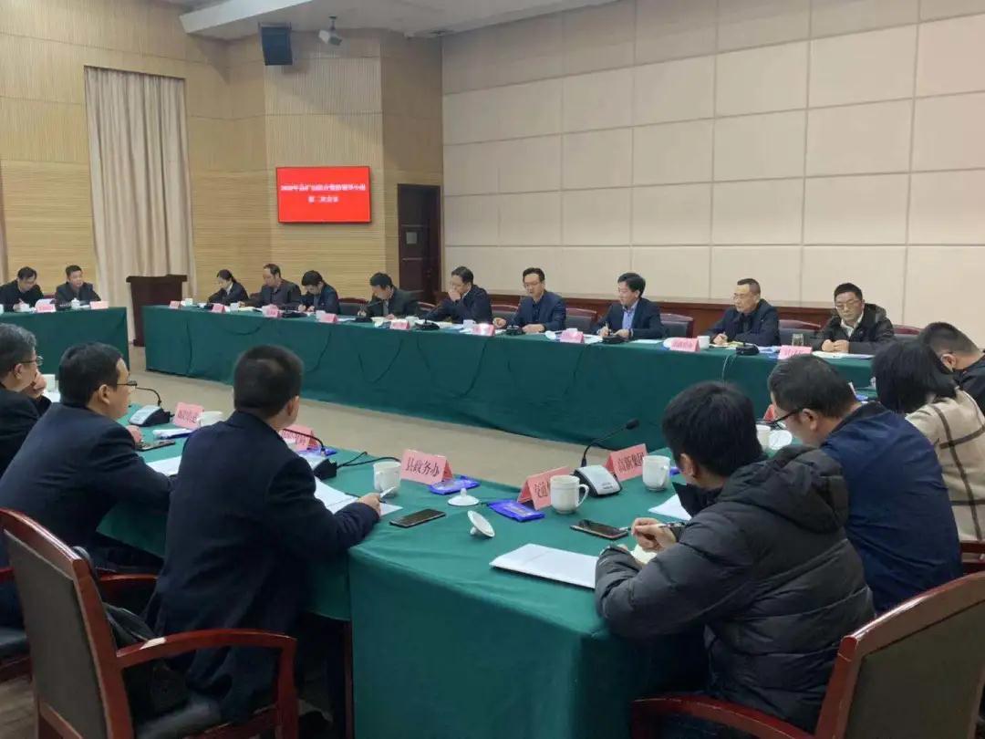 2020年矿山综合整治领导小组第二次会议顺利召开