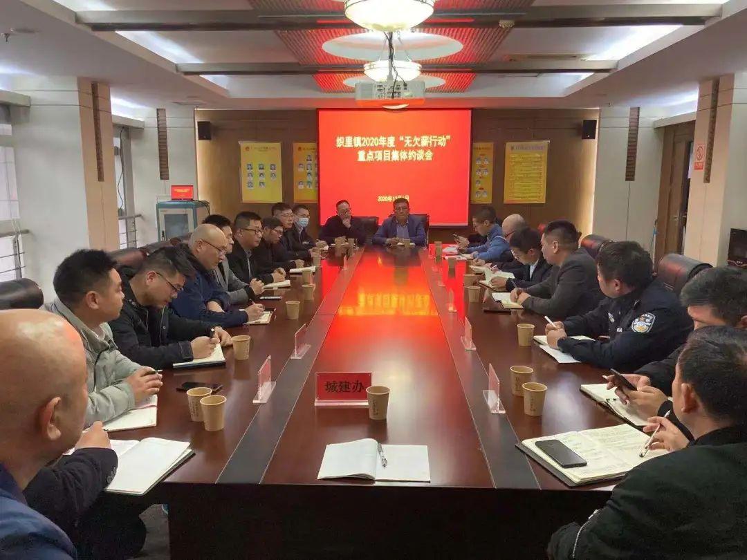 """織里鎮召開2020年度""""無欠薪行動""""重點項目集體約談會"""