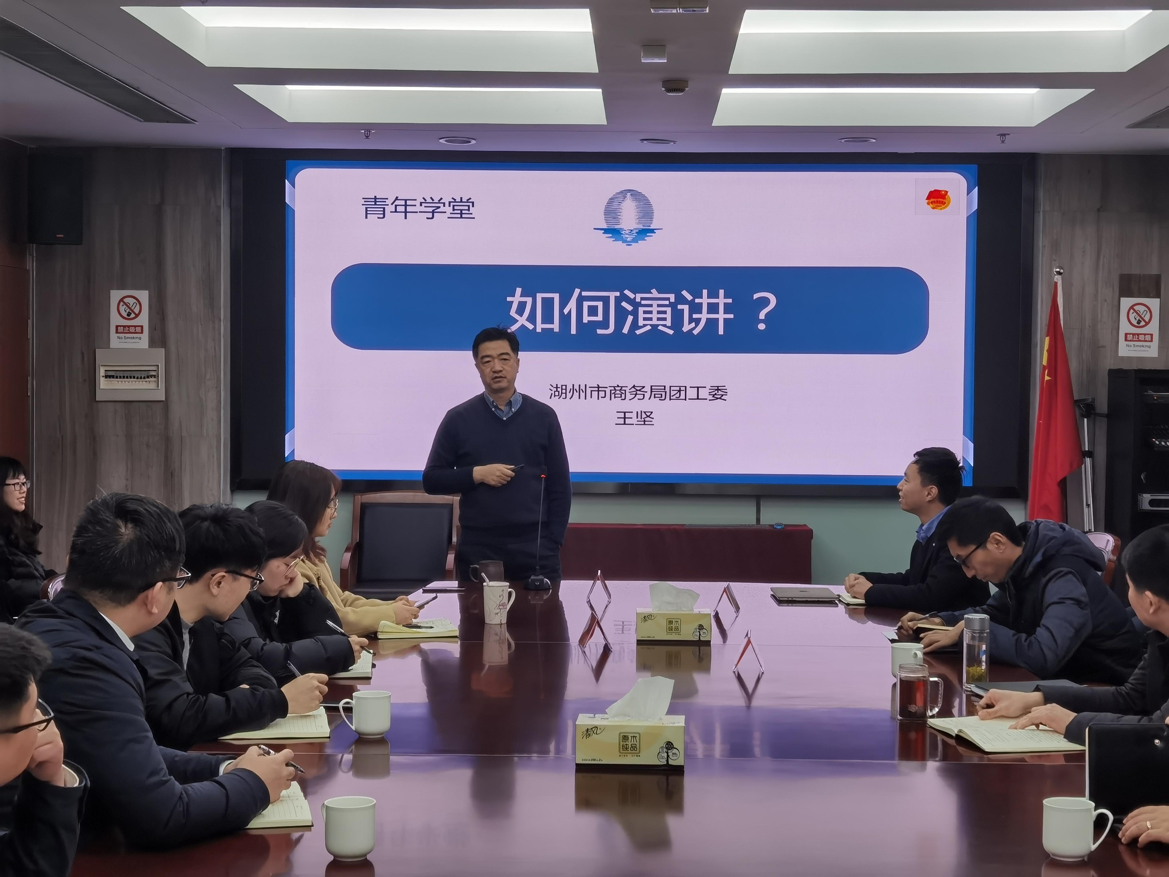 """市商务局团工委举办""""青年学堂——如何演讲""""主题讲座"""