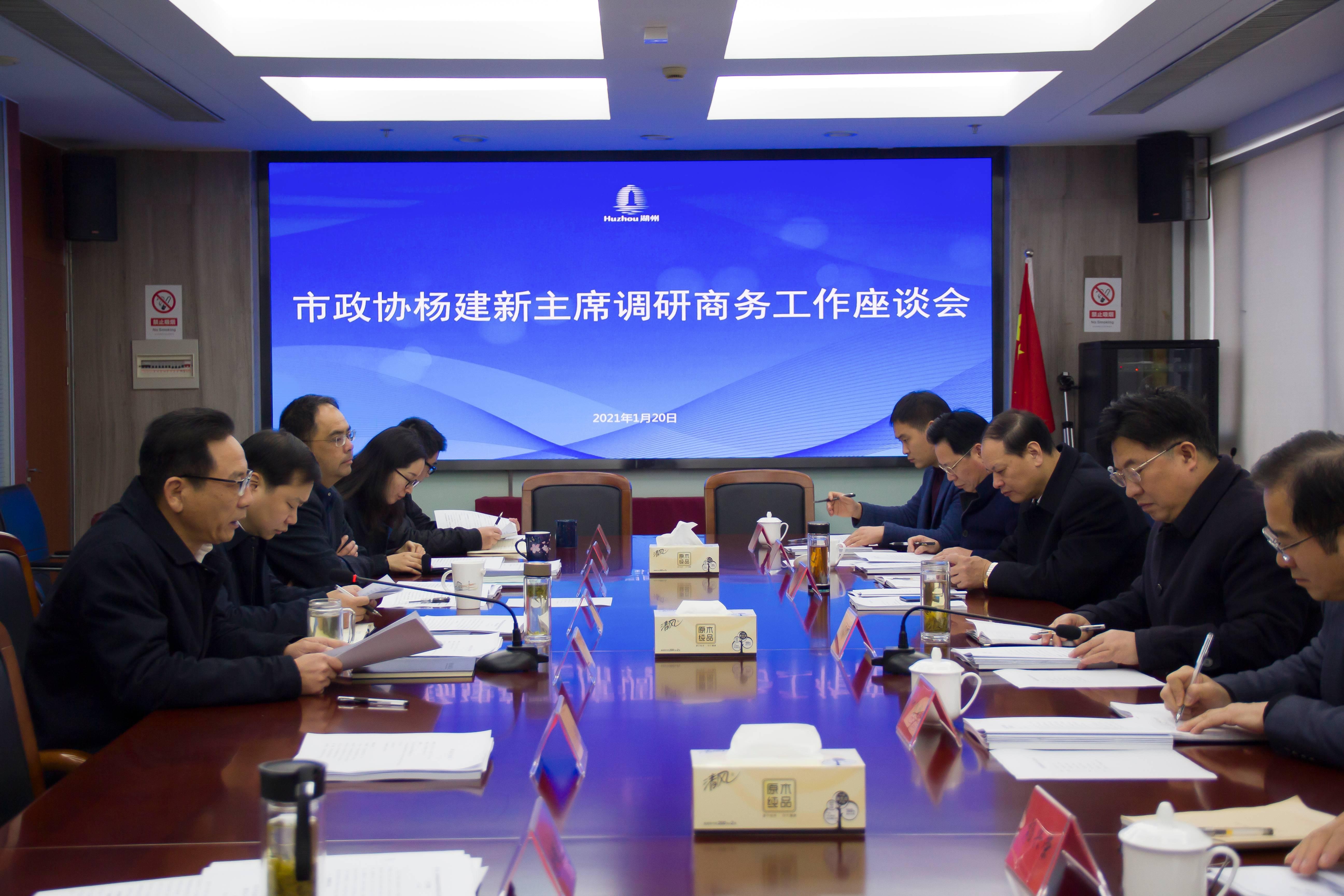 市政协杨建新主席专题调研我市商务经济工作