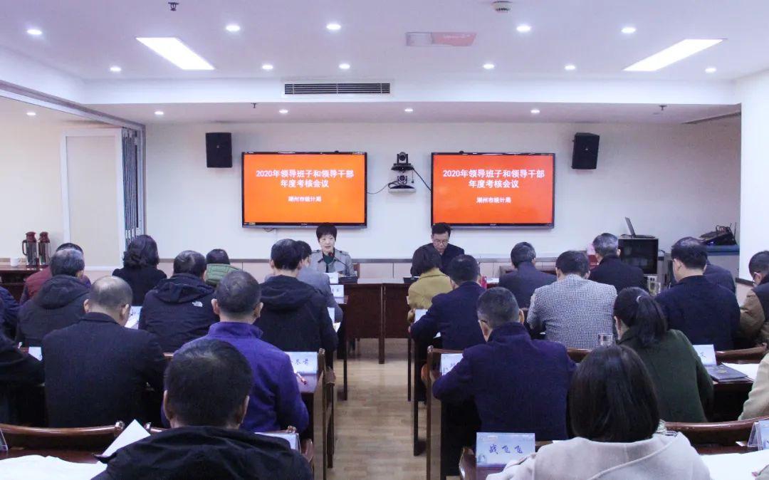 市统计局召开2020年度领导班子考核会议