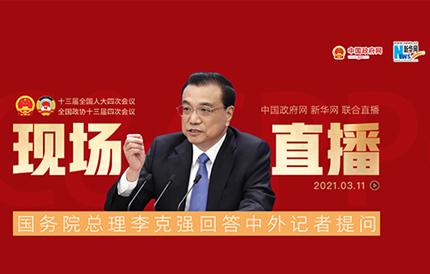 直播:国务院总理李克强出席记者会并回答中外记者提问