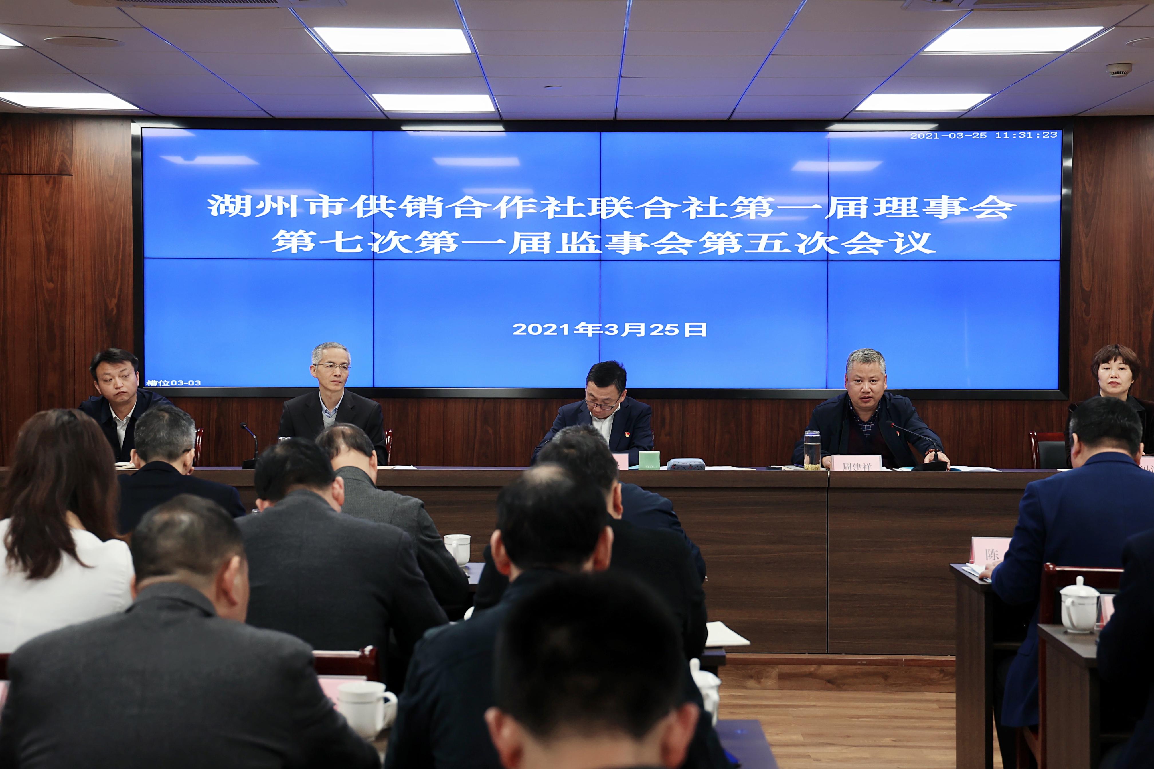 市供销社召开第一届理事会第七次第一届...