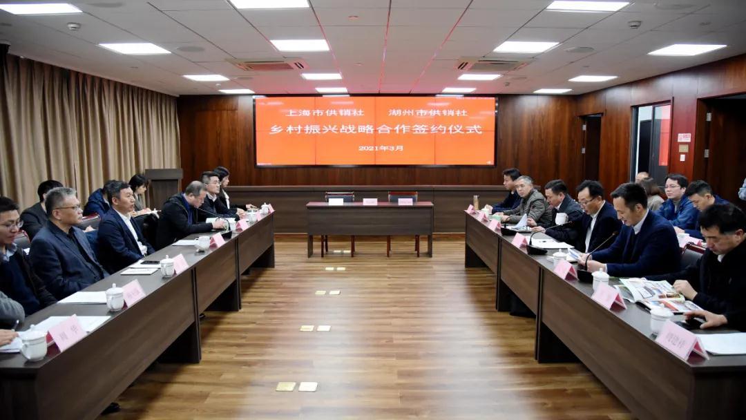 沪湖两地供销社签署乡村振兴战略合作协...