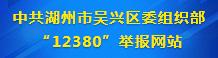 """中共湖州市吳興區委組織部""""12380""""舉報網站"""