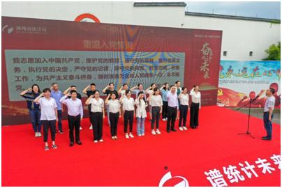 """赓续红色血脉 奋进统计未来 -- 湖州市举办第十二届""""中国统计开放日"""""""
