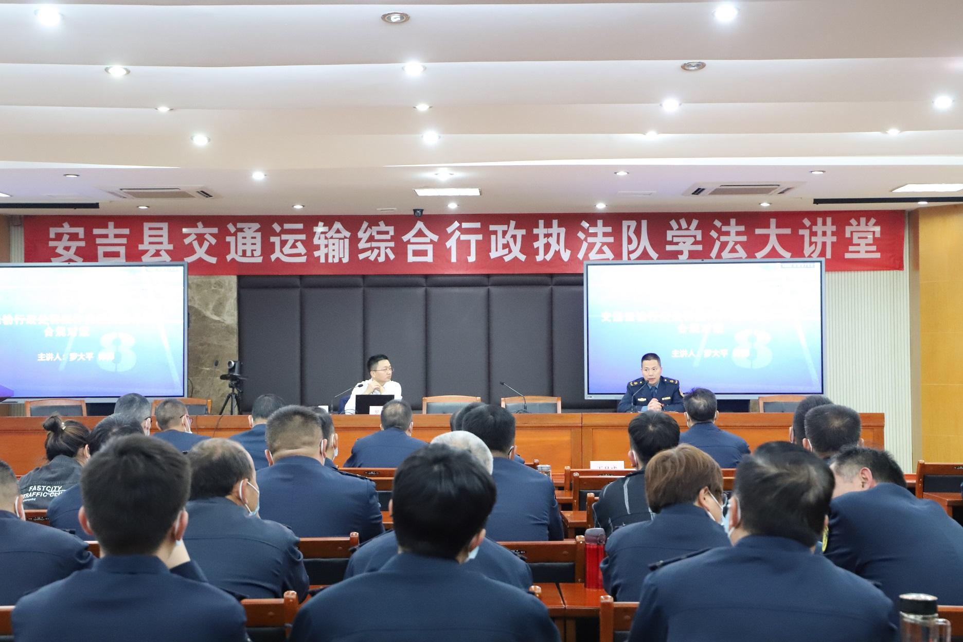 """安吉县交通执法队开设""""学法大讲堂"""""""