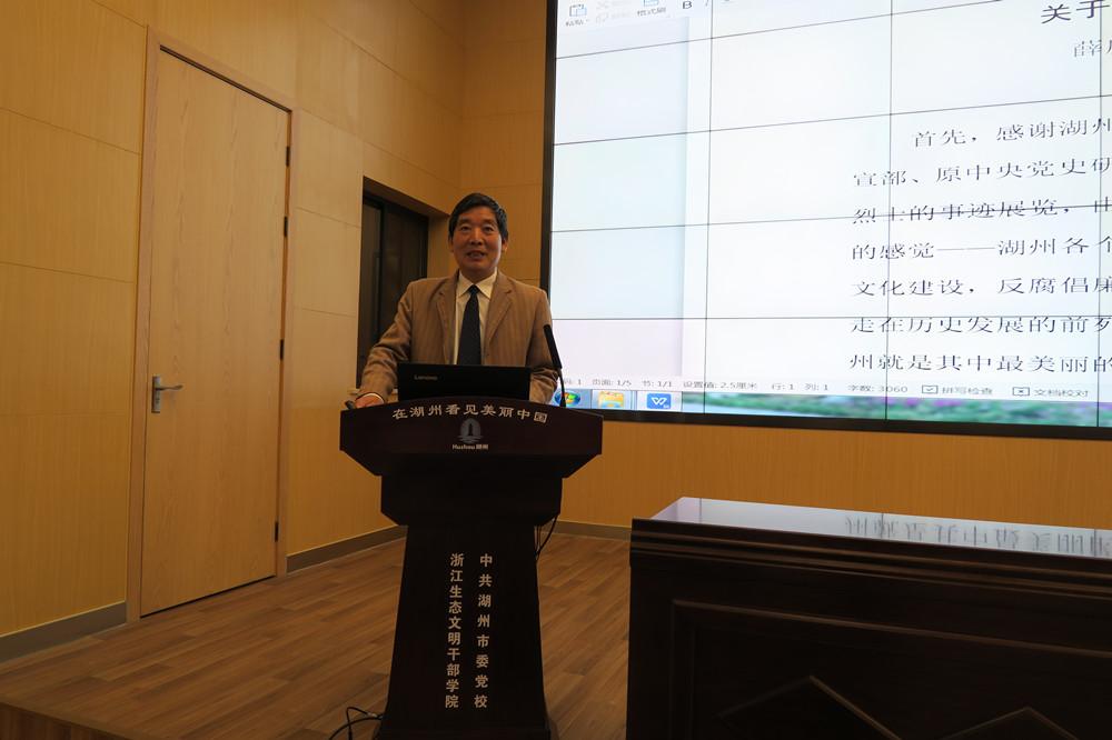 6-中央党史和文献研究院研究员、教授 薛庆超_副本.jpg